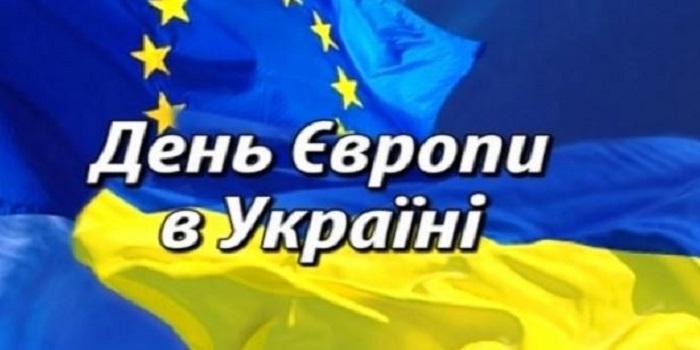 18 мая — День Европы в Украине Подробнее читайте на Юж-Ньюз: http://xn----ktbex9eie.com.ua/archives/51398