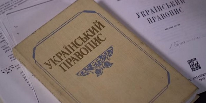«Лишь бы не как в русском» — Кабмин узаконил новые нормы украинского правописания Подробнее читайте на Юж-Ньюз: http://xn----ktbex9eie.com.ua/archives/51981