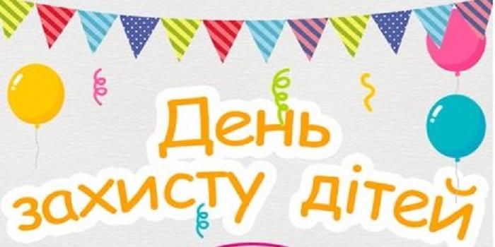 Южноукраїнськ — ДО ДНЯ ЗАХИСТУ ДІТЕЙ — АФІША Подробнее читайте на Юж-Ньюз: http://xn----ktbex9eie.com.ua/archives/52596