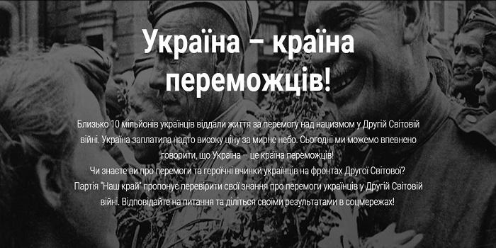 «Страна победителей»: «Наш край» инициировал социальную кампанию к 9 ма Подробнее читайте на Юж-Ньюз: http://xn----ktbex9eie.com.ua/archives/50325