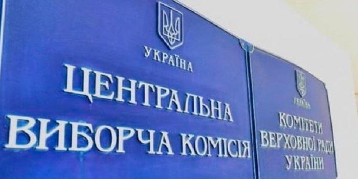 Глава ЦИК отчиталась о подготовке к выборам Подробнее читайте на Юж-Ньюз: http://xn----ktbex9eie.com.ua/archives/54439