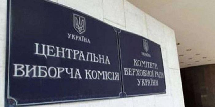 ЦИК зарегистрировала еще трех кандидатов в нардепы от Николаевщины Подробнее читайте на Юж-Ньюз: http://xn----ktbex9eie.com.ua/archives/55049