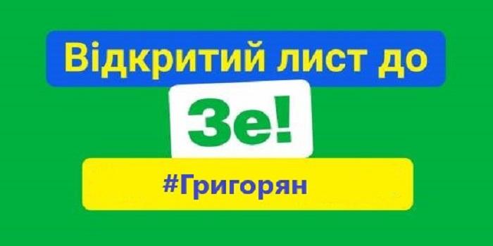 Григорян звернувся до Зеленського з відкритим листом Подробнее читайте на Юж-Ньюз: http://xn----ktbex9eie.com.ua/archives/57619