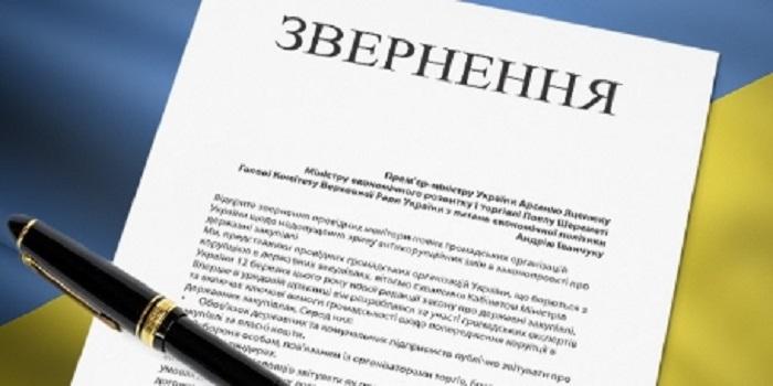 Южноукраїнськ — ЗВЕРНЕННЯ ПРАЦІВНИКІВ КП ЖЕО Подробнее читайте на Юж-Ньюз: http://xn----ktbex9eie.com.ua/archives/58337
