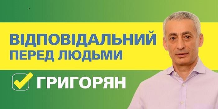 ГРИГОРЯН ЕРІК ЮРІЙОВИЧ — кандидат у народні депутати України в одномандатному виборчому окрузі № 131. Видео Подробнее читайте на Юж-Ньюз: http://xn----ktbex9eie.com.ua/archives/56339