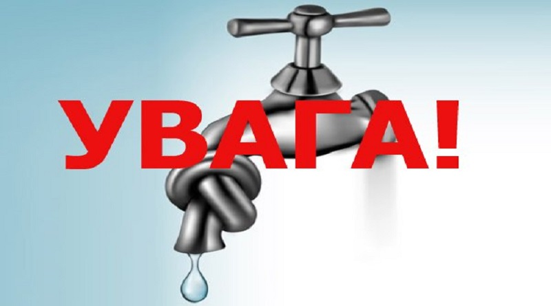 Южноукраїнськ — ШАНОВНІ МЕШКАНЦІ МІСТА! КП ТВКГ просить вибачення за незручність. Подробнее читайте на Юж-Ньюз: http://xn----ktbex9eie.com.ua/archives/65090
