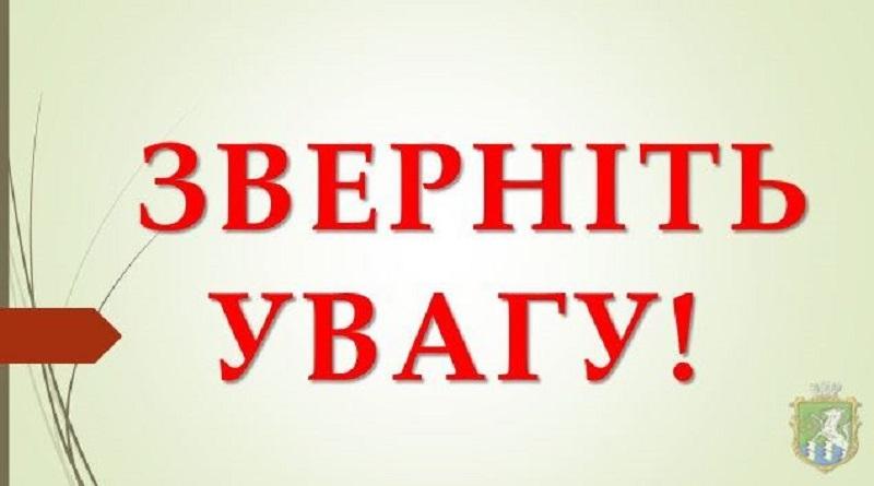Южноукраїнськ — ШАНОВНІ МЕШКАНЦІ МІСТА! Подробнее читайте на Юж-Ньюз: http://xn----ktbex9eie.com.ua/archives/65926