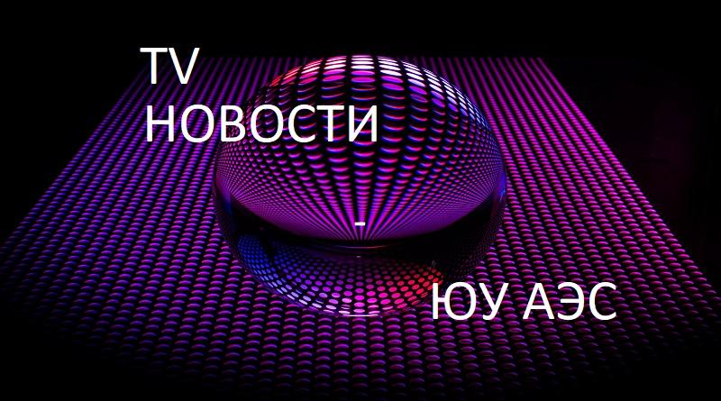 Теленовини ЮУАЕС від 18.10.19. Повний випуск Подробнее читайте на Юж-Ньюз: http://xn----ktbex9eie.com.ua/archives/64917