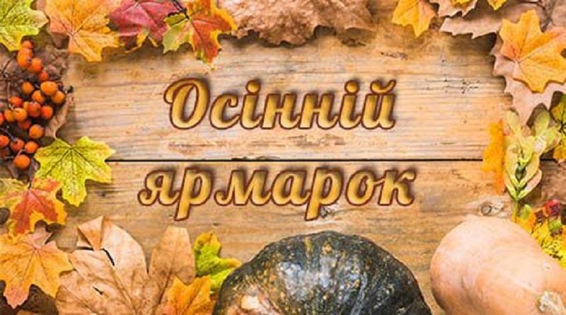 Южноукраїнськ — ОСІННІЙ ЯРМАРОК — АФІША Подробнее читайте на Юж-Ньюз: http://xn----ktbex9eie.com.ua/archives/64186