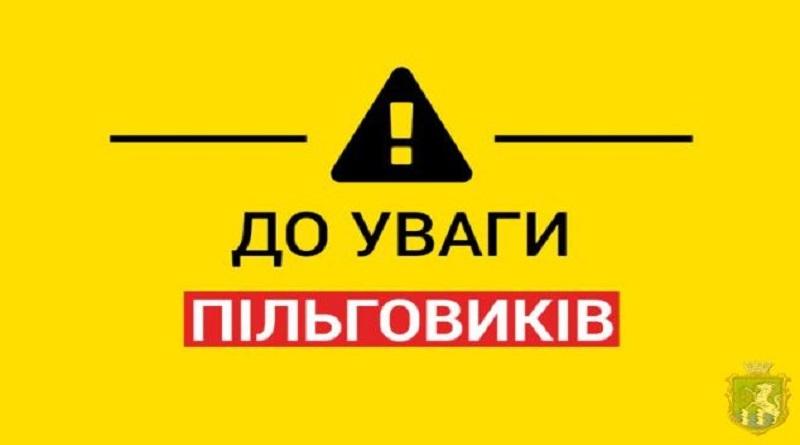 Южноукраїнськ — ПРО ВИПЛАТУ ПІЛЬГ НА ЖИТЛОВО-КОМУНАЛЬНІ ПОСЛУГИ В ГРОШОВІЙ ФОРМІ Подробнее читайте на Юж-Ньюз: http://xn----ktbex9eie.com.ua/archives/68117