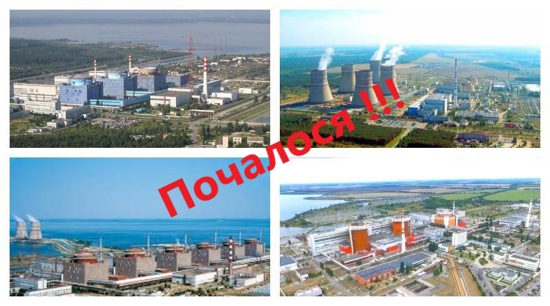 НАЕК «Енергоатом» — Начало конца. Видео. Подробнее читайте на Юж-Ньюз: http://xn----ktbex9eie.com.ua/archives/68209