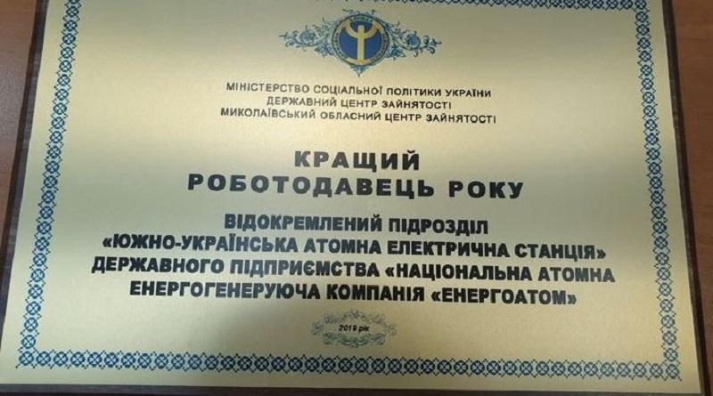 Южно-Украинский энергокомплекс — среди лучших работодателей года Подробнее читайте на Юж-Ньюз: http://xn----ktbex9eie.com.ua/archives/70752