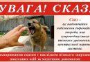 ПРИЧИНИ ВИНИКНЕННЯ ТА ПРОФІЛАКТИКИ СКАЗУ Подробнее читайте на Юж-Ньюз: http://xn----ktbex9eie.com.ua/archives/71490