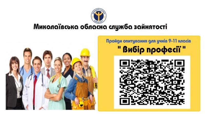 ДО УВАГИ УЧНІВ ВИПУСКНИХ КЛАСІВ! Подробнее читайте на Юж-Ньюз: http://xn----ktbex9eie.com.ua/archives/73707