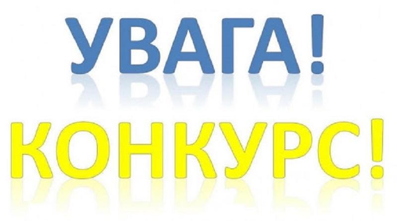 Южноукраїнськ — УВАГА! КОНКУРС! Подробнее читайте на Юж-Ньюз: http://xn----ktbex9eie.com.ua/archives/72988