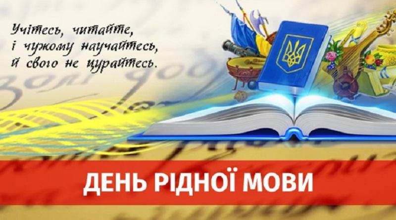 21 лютого – Міжнародний день рідної мови: цікаві факти Подробнее читайте на Юж-Ньюз: http://xn----ktbex9eie.com.ua/archives/73246