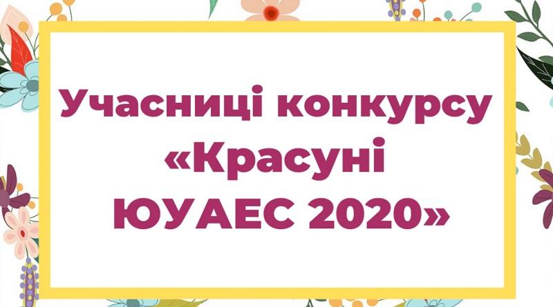 ЮУАЕС — Cтартує голосування за красунь, які беруть участь у нашому інтерактивному конкурсі Подробнее читайте на Юж-Ньюз: http://xn----ktbex9eie.com.ua/archives/73532