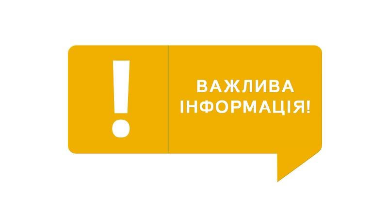 Южноукраїнськ — ВАЖЛИВА ІНФОРМАЦІЯ Подробнее читайте на Юж-Ньюз: http://xn----ktbex9eie.com.ua/archives/73682