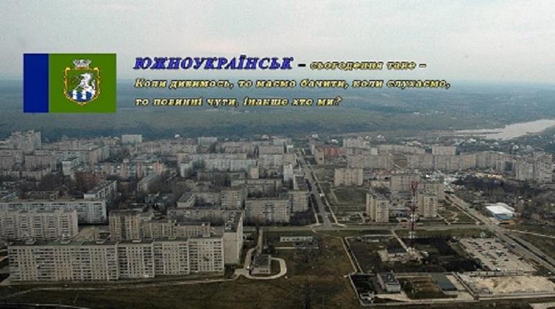 В соціальній мережі «Facebook» відкрита нова сторінка «Влада пропонує – Южноукраїнськ»: будьте в курсі актуальних тем Подробнее читайте на Юж-Ньюз: http://xn----ktbex9eie.com.ua/archives/72857