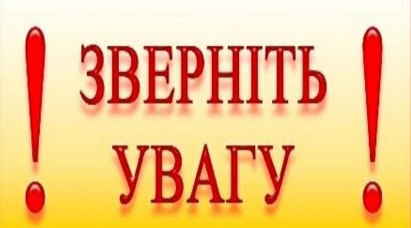 Южноукраїнськ — До уваги мешканців міста! Подробнее читайте на Юж-Ньюз: http://xn----ktbex9eie.com.ua/archives/75163