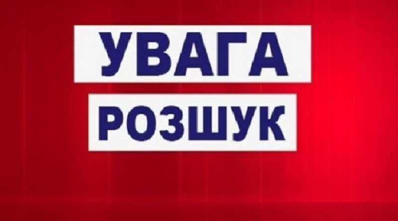 Увага! Розшукуються безвісно зниклі Ганна Ткачук та її 10-річний син! Подробнее читайте на Юж-Ньюз: http://xn----ktbex9eie.com.ua/archives/74332