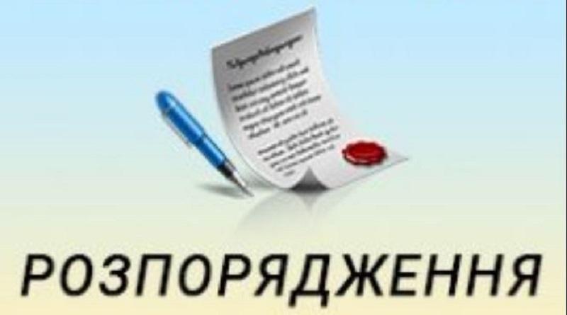 До вашої уваги розпорядження міського голови м.Южноукраїнська Подробнее читайте на Юж-Ньюз: http://xn----ktbex9eie.com.ua/archives/75096