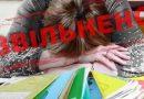 До 1 липня 2020 року директори шкіл зобов'язані звільнити вчителів-пенсіонерів Подробнее читайте на Юж-Ньюз: http://xn----ktbex9eie.com.ua/archives/79234/%D0%B4%D0%BE-1-%D0%BB%D0%B8%D0%BF%D0%BD%D1%8F-2020-%D1%80%D0%BE%D0%BA%D1%83-%D0%B4%D0%B8%D1%80%D0%B5%D0%BA%D1%82%D0%BE%D1%80%D0%B8-%D1%88%D0%BA%D1%96%D0%BB-%D0%B7%D0%BE%D0%B1%D0%BE%D0%B2