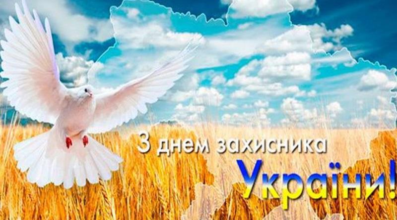 Вітаємо з Днем захисника України! Адміністрація та профспілковий комітет ВП ЮУАЕС