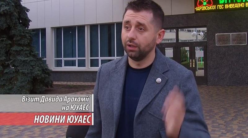 Скоро вибори! Нові та старі обіцянки. Народні депутати України на ЮУАЕС. Видео.