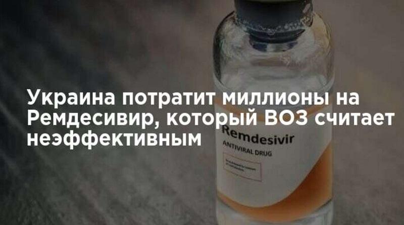 Украина потратит 19 млн на препарат против Covid-19, который ВОЗ считает неэффективным