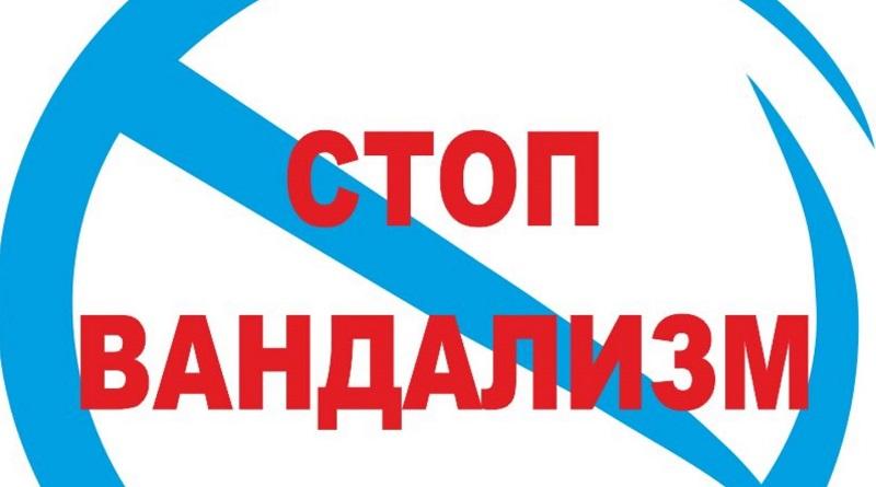 Южноукраинск - Помогите опознать вандала. Видео.