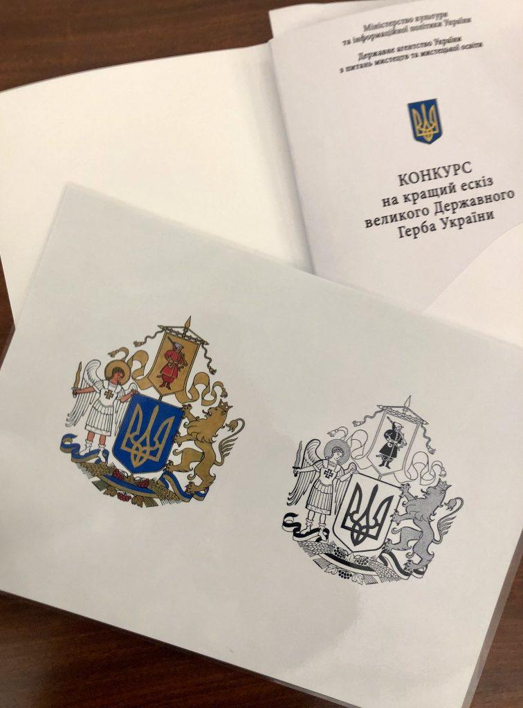 Определен эскиз большого Государственного герба Украины. Фото