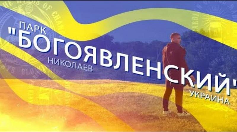 В парке Корабельного района запущена Витовская ГЭС (видео)