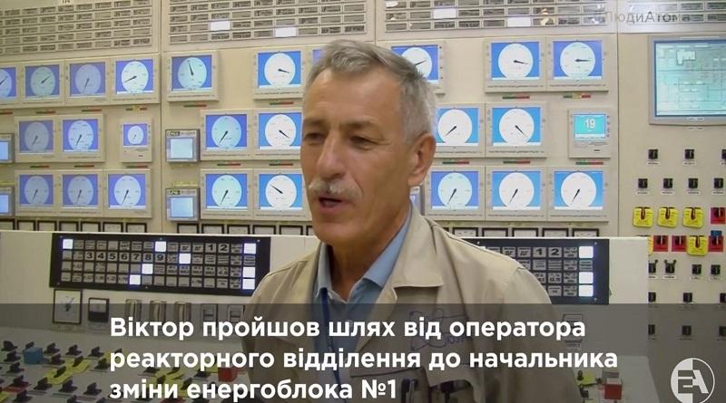 Люди Атома: начальник зміни енергоблока №1 ЮУАЕС Віктор Ляблін