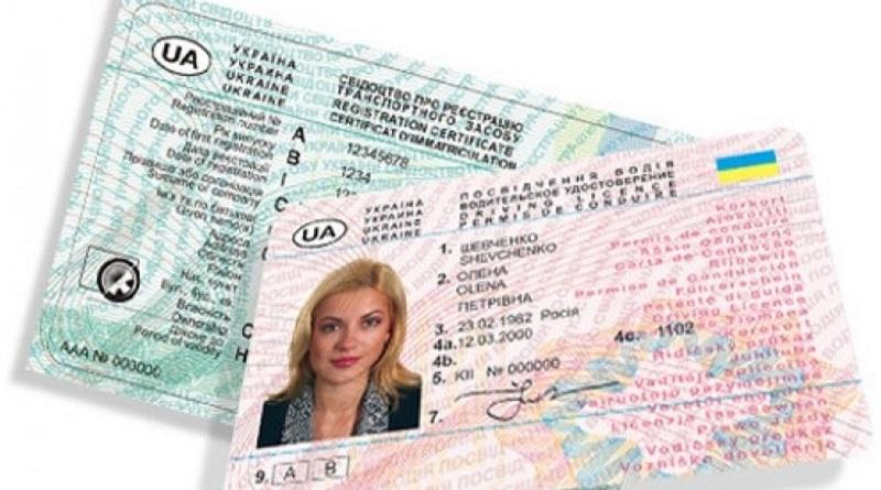 В Николаеве можно обменять водительское удостоверение онлайн