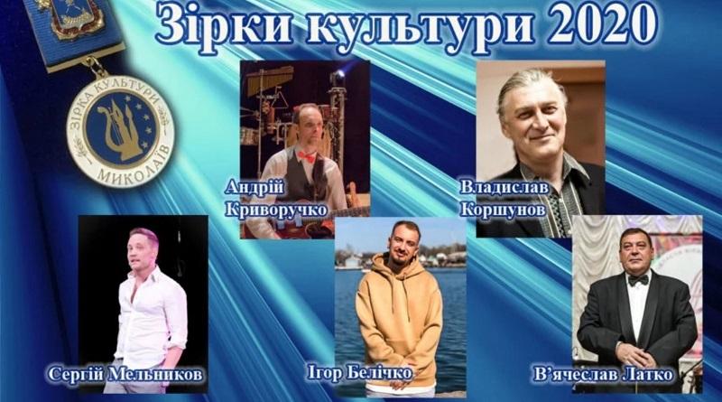 В Николаеве определили лауреатов Почетного звания «Звезда культуры»
