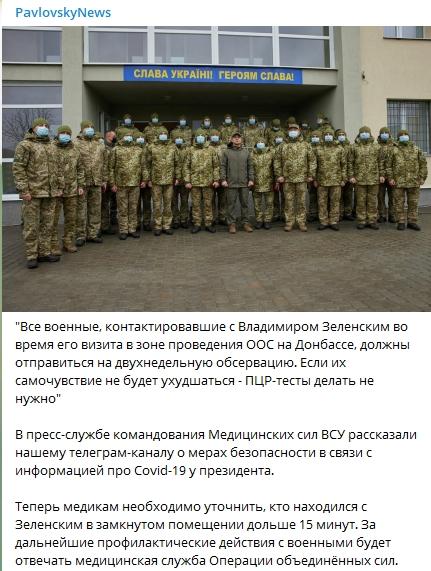 Военных, контактировавших на Донбассе с Зеленским, отправят на обсервацию