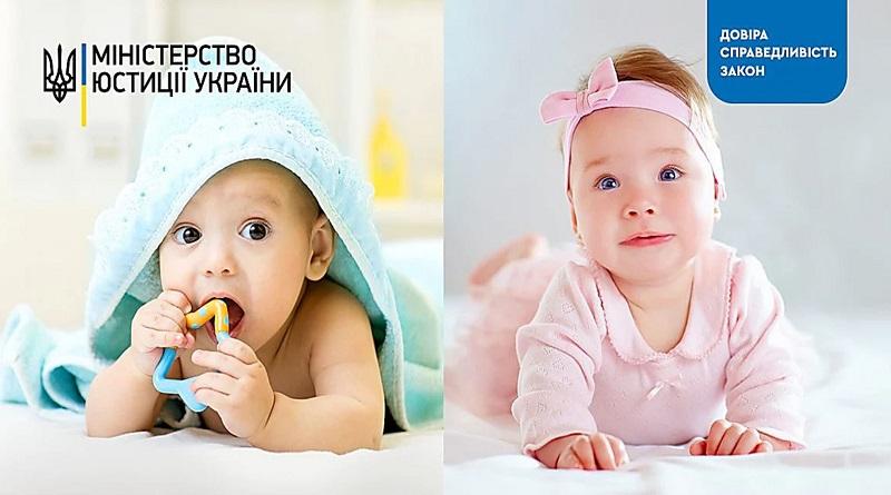 В Украине в этом году детей называли именами Янык, Зеленский, Империя и Лимон