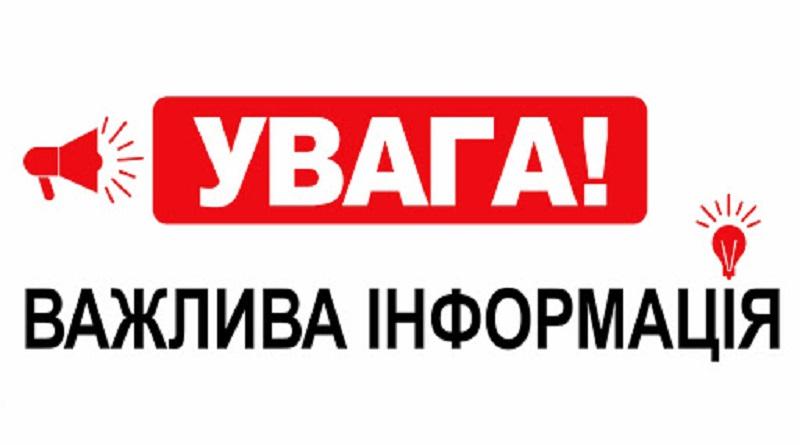 Южноукраїнськ - УВАГА! ВАЖЛИВА ІНФОРМАЦІЯ!