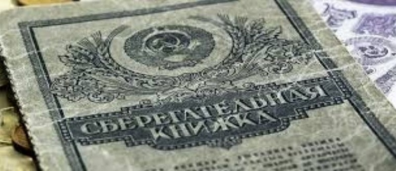 Украинцам пообещали вернуть вклады СССР: когда и сколько?