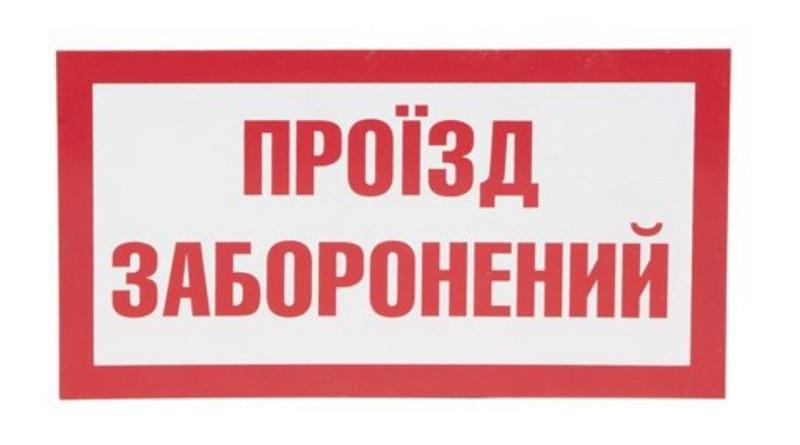 Южноукраїнськ — ДО УВАГИ МЕШКАНЦІВ МІСТА!