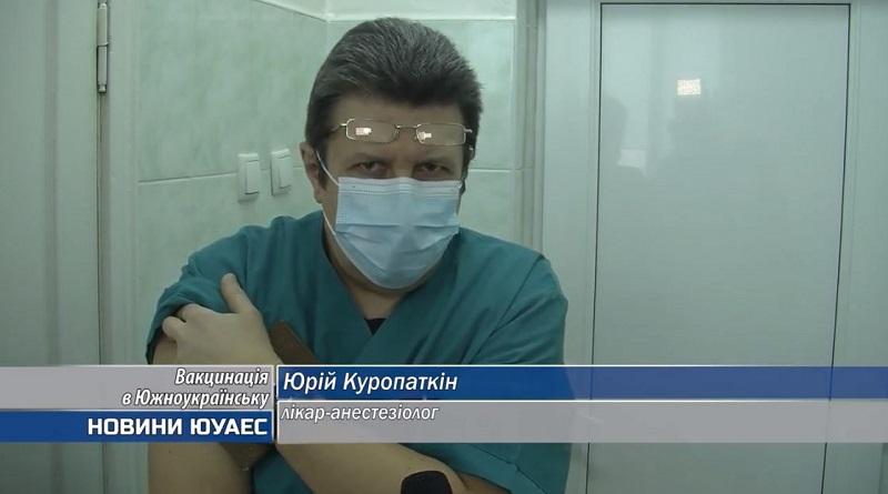 Вакцинація в Южноукраїнську. Видео.