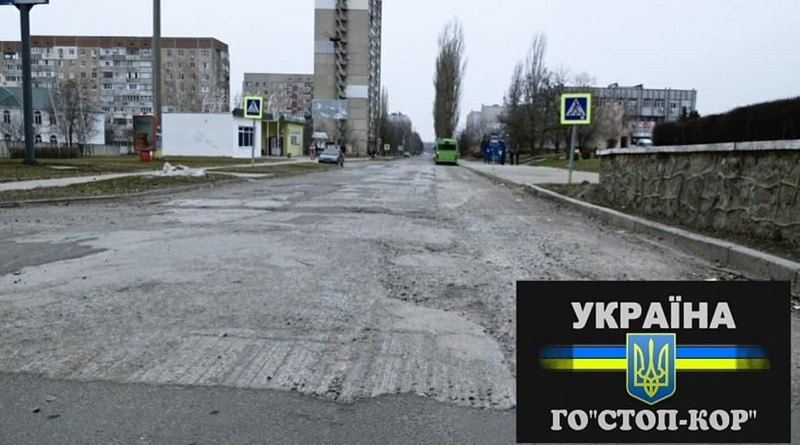 """Южноукраїнськ """"Дорога життя!..."""" Стоп- Корупція"""