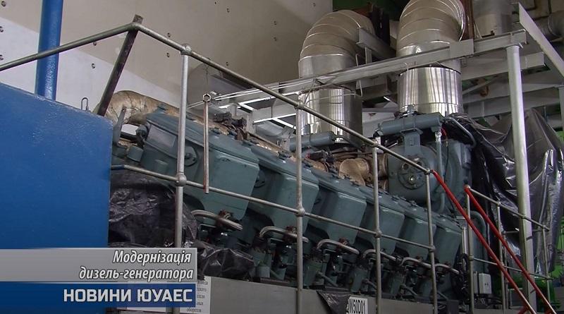 ЮУАЕС - Модернізація дизель-генератора
