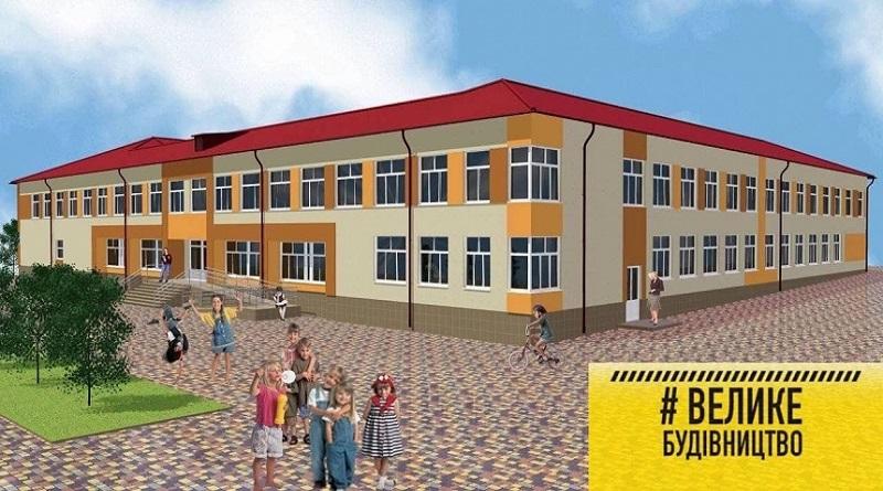 «Большое Строительство» в Арбузинском районе - спроектирована реконструкция поселковой школы № 2