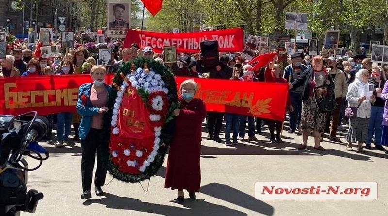 В Николаеве проходит акция «Бессмертный полк».