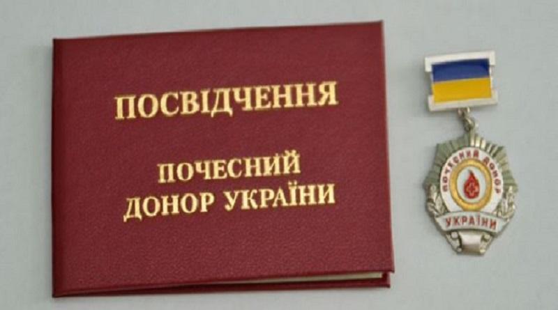Южноукраїнськ - ШАНОВНІ ПОЧЕСНІ ДОНОРИ!