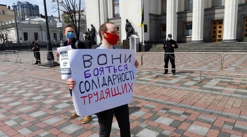 Возле Рады прошёл митинг за права трудящихся