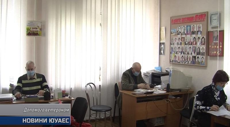 Южноукраїнськ - Допомога ветеранам