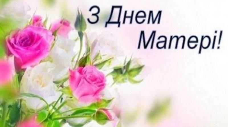 Южноукраїнськ - 9 ТРАВНЯ ВІДЗНАЧАЄТЬСЯ ДЕНЬ МАТЕРІ В УКРАЇНІ, 15 ТРАВНЯ – МІЖНАРОДНИЙ ДЕНЬ СІМ'Ї